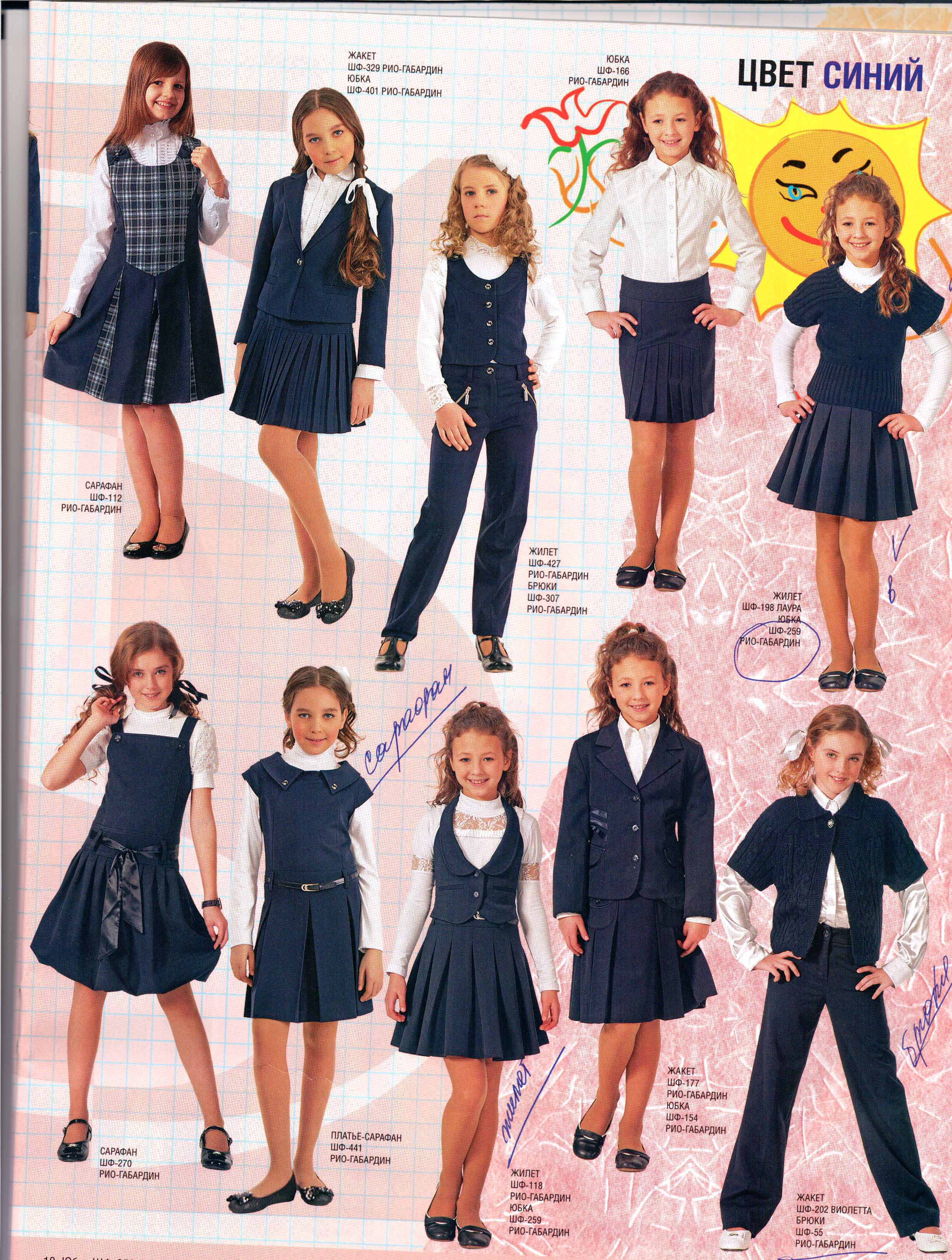 Модели школьной формы для девочек фото 1 класс